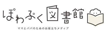ぽわぷく図書館